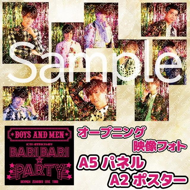 「BOYS AND MEN 10th Anniversaryボイメン全国ライブツアー「BARI BARI☆PARTY」オープニング映像フォト<A5パネル・A2ポスター>