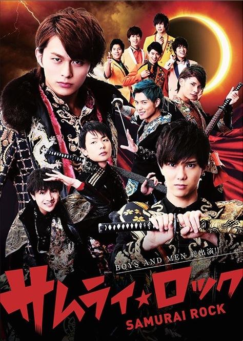 映画『サムライ・ロック』DVD