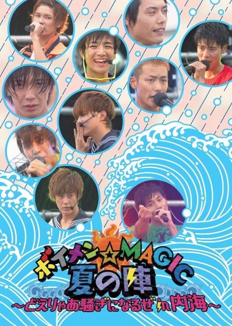 ボイメン☆MAGIC 夏の陣 ~どえりゃあ騒ぎになるぜ in 内海~ DVD