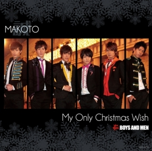 幸せの種/My Only Christmas Wish