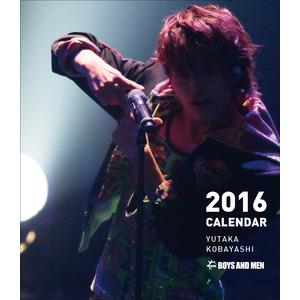 BOYS AND MEN2016カレンダー 小林豊