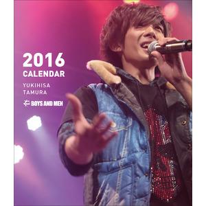 BOYS AND MEN2016カレンダー 田村侑久