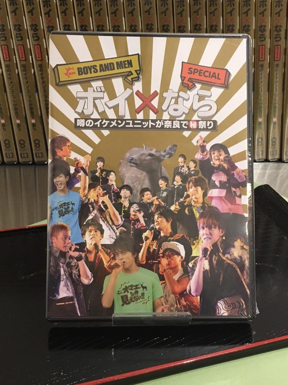ボイ×ならSpecial DVD