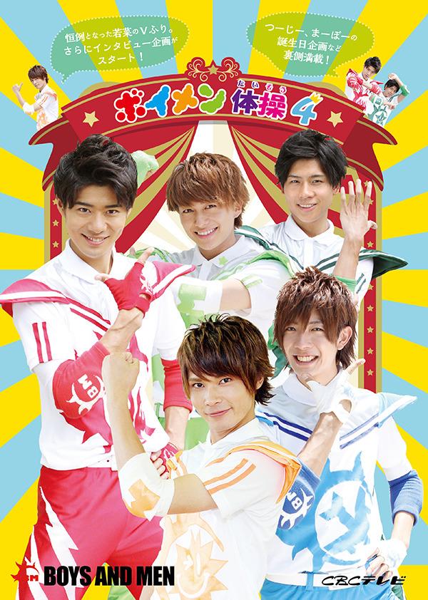 ボイメン体操DVD4