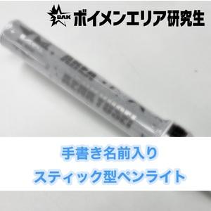 手書きの名前入りスティック型ペンライト